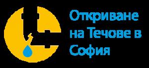 Откриване на Скрити ВиК Течове в София с Термокамера FLIR